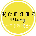 KOMAME DIARY ~こまめ日記~